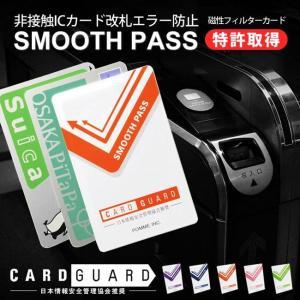 クロネコDM便|ICカード セパレーター 2枚重ね|改札エラー防止 カード|両面