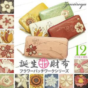 母の日プレゼント ギフト|ラウンドファスナー 長財布|12ヶ月 誕生花 フラワーパッチワーク|e-mono-online