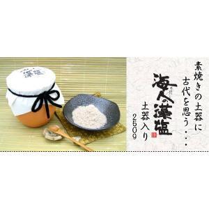 【キャッシュレス5%還元店舗】 海人の藻塩 土器入り(素焼き) 250g e-mono-store 02