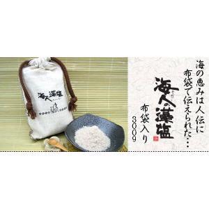 【キャッシュレス5%還元店舗】 海人の藻塩 布袋入り 300g e-mono-store 02