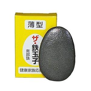 南部鉄器 ザ・鉄玉子 薄型 鉄分補給 鉄たまごの関連商品6