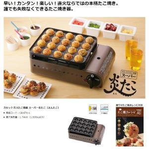 イワタニ カセットガスたこ焼き器 スーパー炎たこ 岩谷産業 iwatani CB-ETK-1|e-mono-store|02