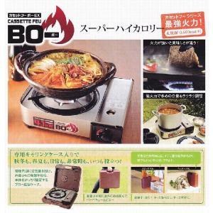 イワタニ カセットフー BO(ボー) EX I...の詳細画像1