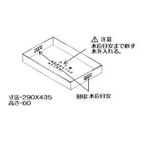 リンナイ ブラストグリラー 水入れ皿【009-160-000】 e-mono-ya