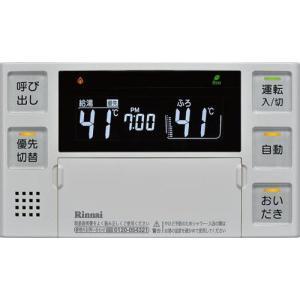 リンナイ 浴室リモコン(風呂リモコン) BC-220V e-mono-ya