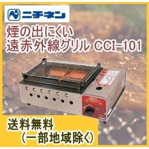 ニチネン 遠赤外線グリル CCI-101 e-mono-ya