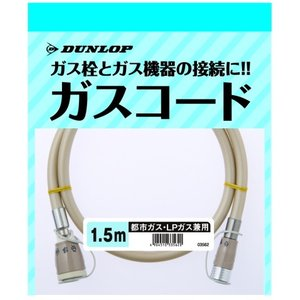 ダンロップ製 専用ガスコード  1.5m 都市ガス/プロパンガス兼用(φ7)|e-mono-ya