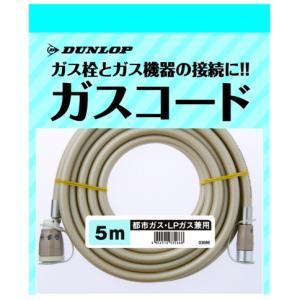 ダンロップ製 専用ガスコード  5.0m 都市ガス/プロパンガス兼用(φ7) (RC/RR/GFH/RDT等)|e-mono-ya