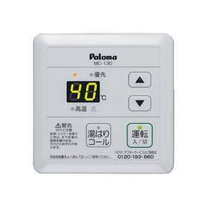 パロマ 浴室リモコン(ふろリモコン) FC-130|e-mono-ya