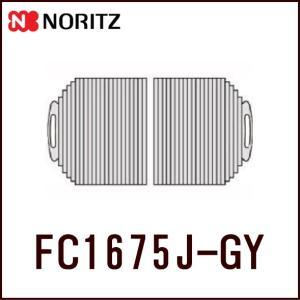 ノーリツ FC1675J-GY 風呂ふた e-mono-ya