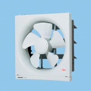 パナソニック*Panasonic* 換気扇 【FY-25AF5】 一般用・台所用 一般換気扇 25cmタイプ 遠隔操作式 風圧式シャッター e-mono-ya