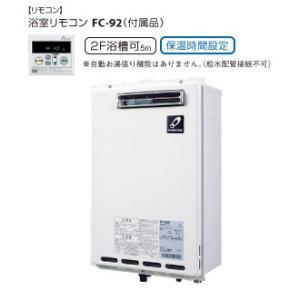 パーパス*PURPOSE* (高木産業) ガスふろがまGFシリーズ 【GF-122AW】追いだき専用 RF式 屋外壁掛形 強制排気方式 浴室リモコン付 e-mono-ya
