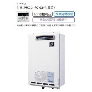 パーパス*PURPOSE* (高木産業) ガスふろがまGFシリーズ 【GF-123AW】追いだき専用 RF式 屋外壁掛形 強制排気方式 浴室リモコン付 e-mono-ya