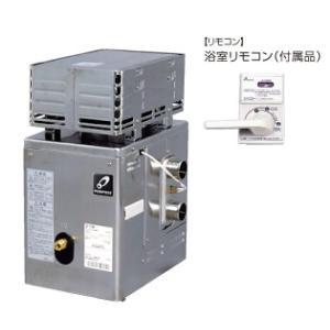 パーパス*PURPOSE* (高木産業) ガスふろがまGFシリーズ 【GF-132R】追いだき専用 RF式 屋外据置形 自然給排気方式 浴室リモコン付 e-mono-ya