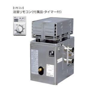パーパス*PURPOSE* (高木産業) ガスふろがまGFシリーズ 【GF-132RB】追いだき専用 RF式 屋外据置形 自然通気式 浴室リモコン付 e-mono-ya