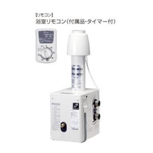 パーパス*PURPOSE* (高木産業) ガスふろがまGFシリーズ 【GF-133CE】追いだき専用 CF式 浴室外屋内据置形 自然給排気方式 浴室リモコン付 e-mono-ya