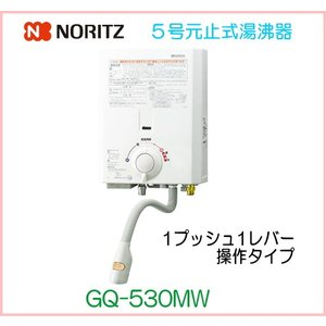ノーリツ (ハーマン) ガス瞬間湯沸器 5号元止め式 GQ-530MW|e-mono-ya
