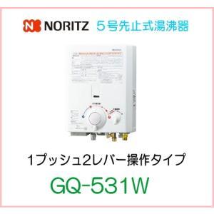 ノーリツ  ガス瞬間湯沸器 5号 先止め式 GQ-531W|e-mono-ya