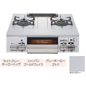 ノーリツ(ハーマン) 家庭用テーブルコンロ 水無し両面焼きグリル NLW2261TQ2SG|e-mono-ya