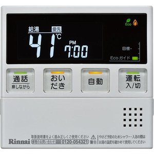リンナイ 台所リモコン(メインリモコン)【MC-220VC】 e-mono-ya