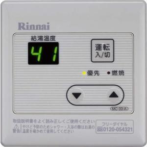 リンナイ 台所リモコン(メインリモコン) MC-33-A|e-mono-ya