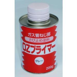 配管用さび止め OZプライマー200g【OZP】 e-mono-ya
