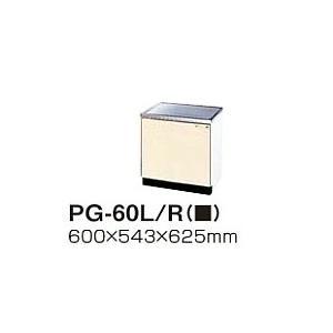 タカラスタンダード 木製キッチンセット P型 ノーマル ガス台 【PG-60L/R(PUI/PUG/PUL)】 e-mono-ya