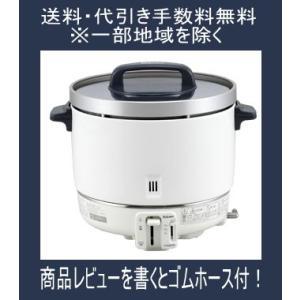 パロマ 業務用ガス炊飯器 1.6升炊 フッ素内釜タイプ  PR-303SF