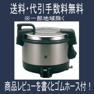 パロマ 業務用ガス炊飯器 2.2升炊 電子ジャー付 PR-4200S|e-mono-ya