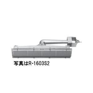 リンナイ ガス赤外線バーナーユニット(シュバンク) R-1603S3|e-mono-ya