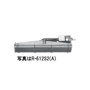 リンナイ ガス赤外線バーナーユニット(シュバンク) R-612S(A)|e-mono-ya