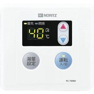ノーリツ 台所リモコン(メインリモコン)【RC-7606M】|e-mono-ya