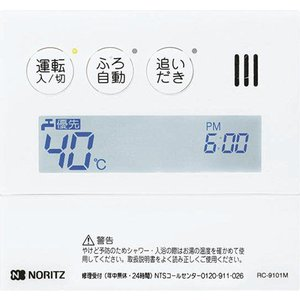 ノーリツ 台所リモコン(メインリモコン)【RC-9101M】 e-mono-ya