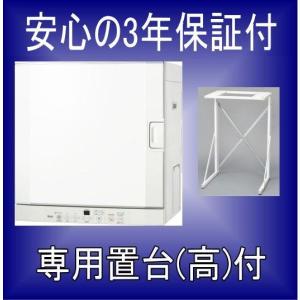 ガス衣類乾燥機 乾太くん RDT-52S リンナイ 乾燥容量5kg ガスコード接続タイプ 専用置台(高)付