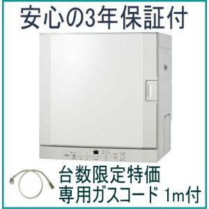 台数限定 ガス衣類乾燥機 乾太くん RDT-52S リンナイ 専用ガスコード1.0m付 乾燥容量5kg ガスコード接続タイプ