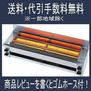 「カード決済OK」 リンナイガス赤外線グリラー 串焼64号 RGK-64|e-mono-ya