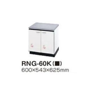 タカラスタンダード ホーローキッチンセット ロイヤル ガス台 【RNG-60(RZP/RSI/RAC)】|e-mono-ya