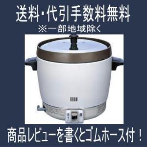 リンナイ業務用ガス炊飯器 2升炊 RR-20SF2(A)...