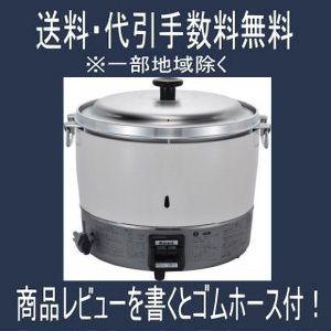 リンナイ業務用ガス炊飯器 3升炊 2.0〜6.0L (内釜 フッ素加工) RR-30S1-F|e-mono-ya