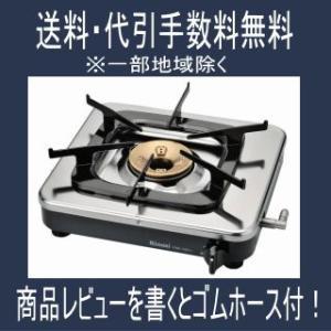 「カード決済OK」 リンナイ業務用1口ガスコンロ RSB-150PJ|e-mono-ya
