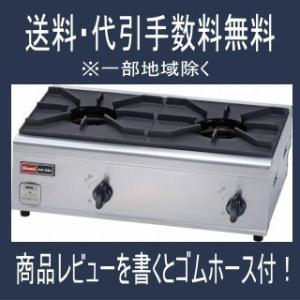 「カード決済OK」 リンナイ業務用ガステーブルコンロ 2口 RSB-206N|e-mono-ya
