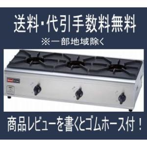 「カード決済OK」 リンナイ業務用ガステーブルコンロ 3口 RSB-306N|e-mono-ya
