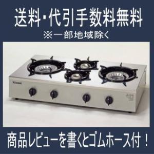 リンナイ業務用ガステーブルコンロ 4口 RSB-4PRJ