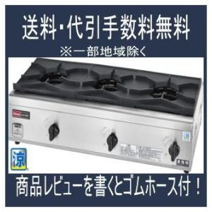 リンナイ業務用ガステーブルコンロ 3口 RSB-S306N 涼厨タイプ|e-mono-ya