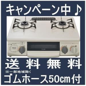 リンナイ家庭用テーブルコンロ RT34NJH7S-C ホーロー(クリスタル)天板 水無し片面グリル|e-mono-ya