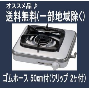 リンナイ家庭用テーブルコンロ RTS-1NDB 1口タイプ ステンレス天板 ゴムホース付|e-mono-ya