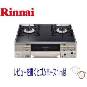 リンナイ ガステーブルコンロ RTS65AWK1R-C パールクリスタル ブラック 「天板色:ブラック / 全面パネル:シャンパン」|e-mono-ya