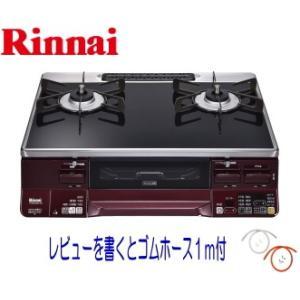 リンナイ ガステーブルコンロ RTS65AWK1RG-A パールクリスタル 「天板色:ブラック / 全面パネル:レッド」|e-mono-ya