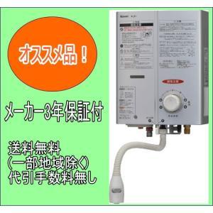 リンナイ ガス瞬間湯沸器 5号元止め式 RUS-V51XTK(SL) シルバー (寒冷地仕様)|e-mono-ya