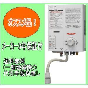 リンナイ ガス瞬間湯沸器 5号元止め式 RUS-V51XTK(WH) ホワイト (寒冷地仕様)|e-mono-ya